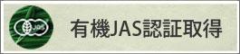 有機JAS認証取得