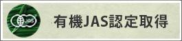 有機JAS認定取得