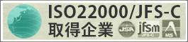 ISO22000/JFS-C取得企業
