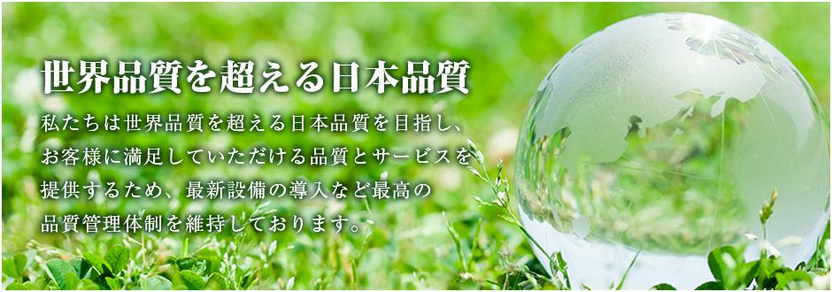 世界品質を超える日本品質