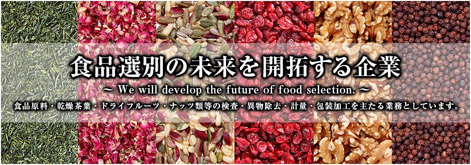 食品選別の未来を開拓する企業
