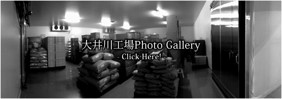 大井川工場 Photo Gallery